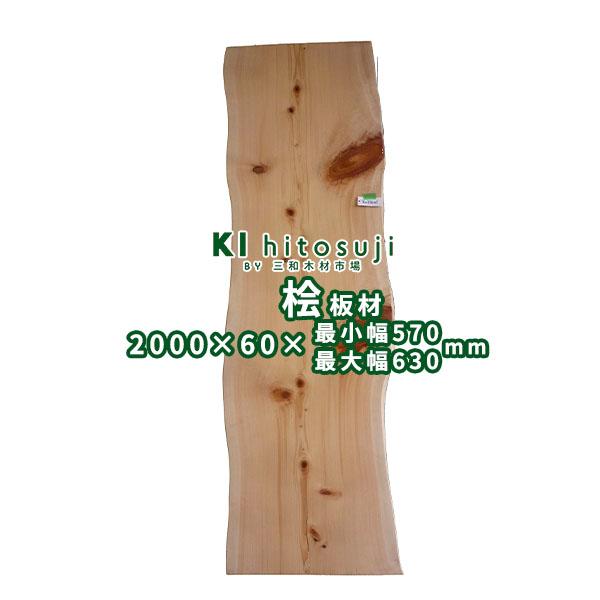 【板材】桧板(耳付) 長2000mmx厚60mmx幅600mm 16031401 ΔDIY 木材 材料 板材 桧板 桧 ヒノキΔ