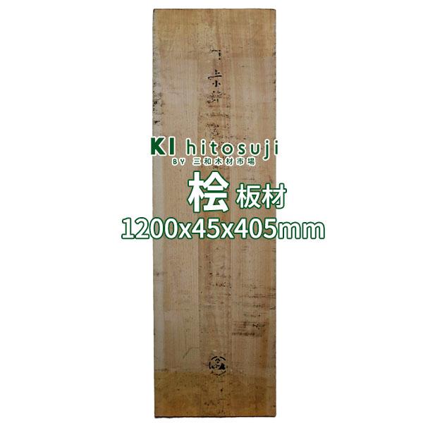 【板材】桧板 長1200mmx厚45mmx幅405mm 18092603 ΔDIY 木材 材料 板材 桧板 桧 ヒノキΔ