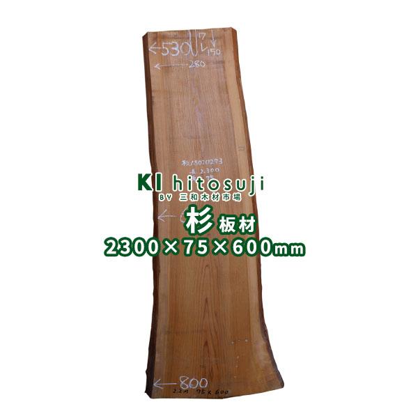 【板材】杉板(耳付荒材) 長2300mm×厚75mm×幅600mm 18020273 ΔDIY 木材 材料 板材 耳付 杉板 杉 スギΔ