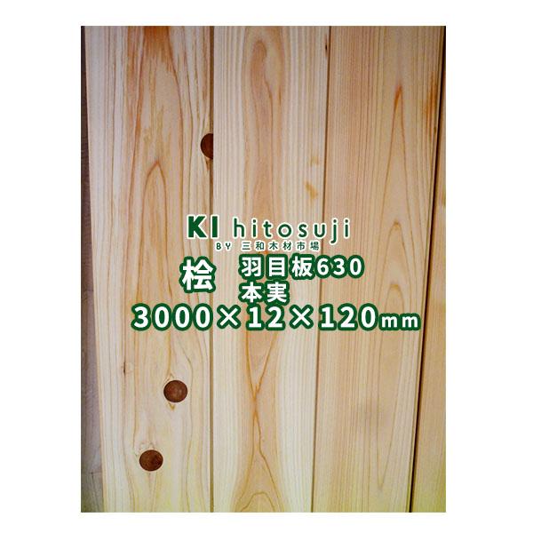 ヒノキ 壁板(羽目板)3m 630 本実 目透かし加工 節あり 無塗装 3000x12x120mm (1ケース10枚入り約1坪) ΔDIY 木材 材料 壁板 壁材 羽目板 送料無料 桧 檜 ホンザネΔ