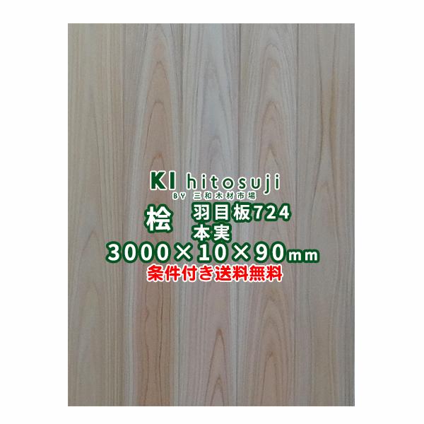 【条件付き送料無料】桧の壁材 壁板 羽目板です。3mの本実目透し加工、無節 無塗装品です。当店おすすめのお買い得商品です。 壁 桧 ヒノキ 壁板(羽目板)3m 724 本実目透し加工 無節 無塗装 3000x10x90mm (1ケース12枚入り約1坪) ΔDIY 木材 材料 壁板 壁材 羽目板 送料無料 桧 檜 本実 本物 簡単 ウッドΔ