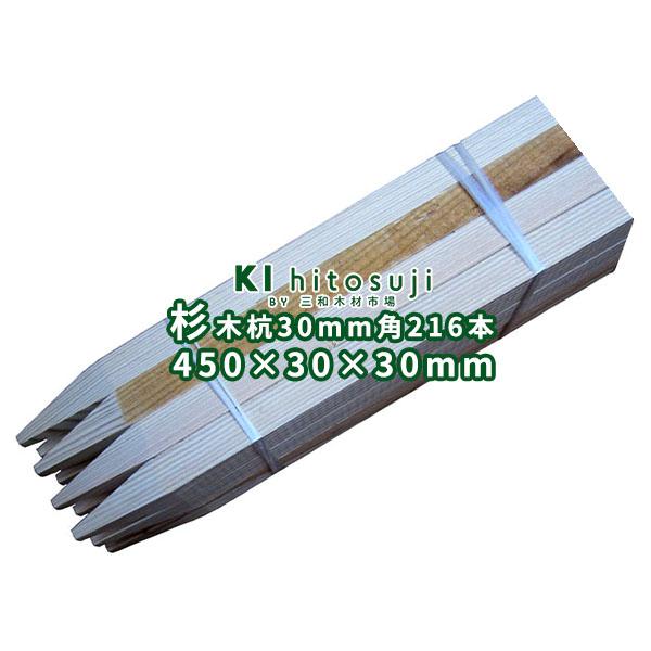 木杭 測量杭 長さ45cm 30mm角 450mmx30mmx30mm (杉216本入り) ΔDIY 木材 材料 杭 測量 基礎 支柱 立札 看板 送料無料 スギΔ