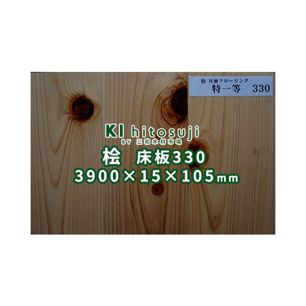 床板 桧 ヒノキ 圧密フローリング 330 特一等 塗装品 3900x15x105mm (1ケース8枚入り約1坪) ΔDIY 木材 材料 床板 床材 フロア フローリング 送料無料 桧 檜 ひのき 圧密Δ