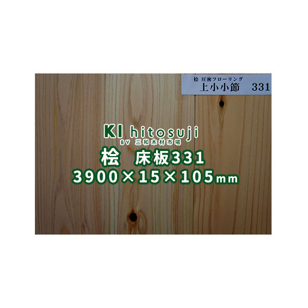 床板 桧 ヒノキ 圧密 フローリング 331 上小・小節 塗装品 3900x15x105mm (1ケース8枚入り約1坪) ΔDIY 木材 材料 床板 床材 フロア フローリング 送料無料 桧 檜 ひのき 圧密Δ
