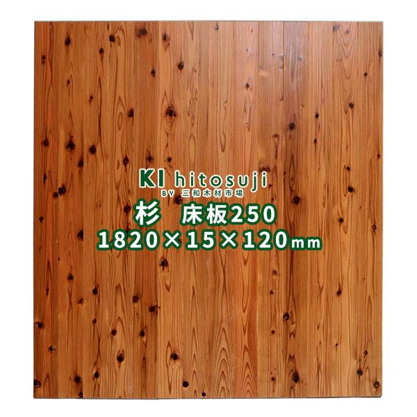 床板 杉圧密フローリング250 赤 特一等 塗装品 1820x15x120mm (1ケース14枚入り約1坪) ΔDIY 木材 材料 床板 床材 フロア フローリング 送料無料 スギ 圧密Δ