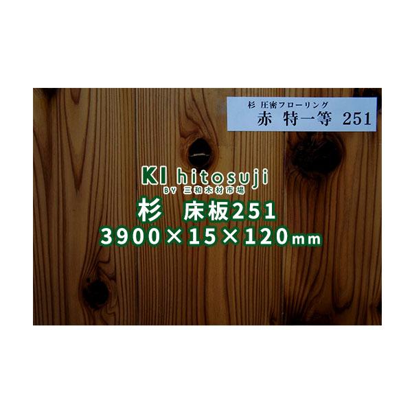 床板 杉圧密フローリング251 赤 特一等 塗装品 3900x15x120mm (1ケース7枚入り約1坪) ΔDIY 木材 材料 床板 床材 フロア フローリング 送料無料 スギ 圧密Δ
