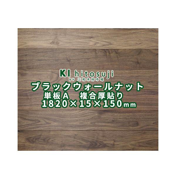 ブラックウォールナット複合厚貼りフローリング 床暖対応 Aグレード UV艶消し塗装 1820x15x150mm (1ケース6枚入り約0.5坪) ΔDIY 木材 材料 床板 床材 フロア フローリング 送料無料 複合フローリング 厚貼りΔ