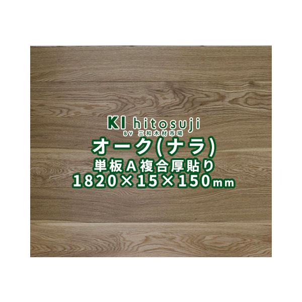 オーク(ナラ)複合厚貼りフローリング 床暖対応 Aグレード UV艶消し塗装 1820x15x150mm (1ケース6枚入り約0.5坪) ΔDIY 木材 材料 床板 床材 フロア フローリング 送料無料 複合フローリング 厚貼りΔ