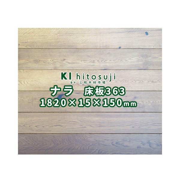 床板 ナラ OAK SOLID 3PLY FLOORING363 塗装品 1820x15x150mm (1ケース6枚入り約0.5坪) ΔDIY 木材 材料 床板 床材 フロア フローリング 送料無料 ナラΔ