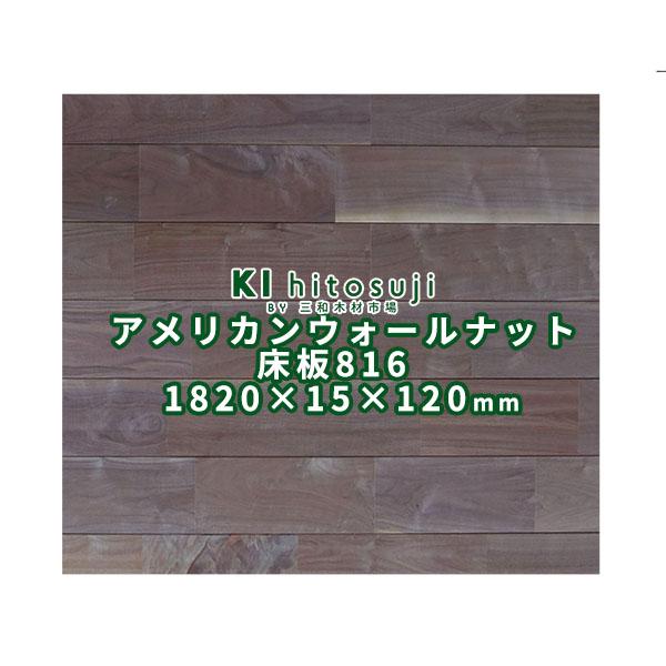 床板 アメリカンウォールナットユニフローリング816 プライム 無塗装 1820×15×120mm (1ケース7枚入り約0.5坪) ΔDIY 木材 材料 床板 床材 フロア フローリング 送料無料 アメリカンウォールナットΔ