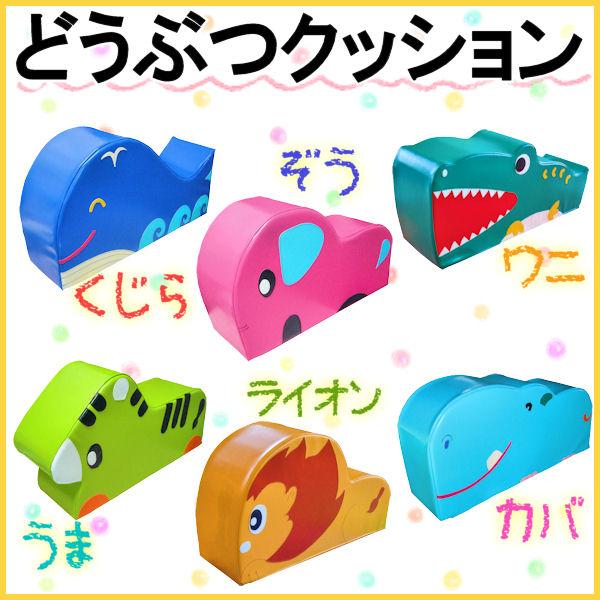 子ども用おもちゃ ウレタン製【どうぶつクッション 全6種類】くじら・ぞう・ワニ・うま・ライオン・カバ