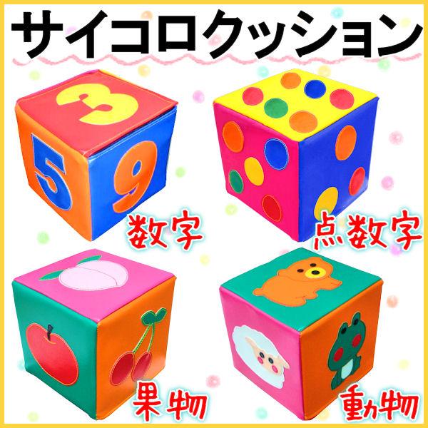 子ども用おもちゃ ウレタン製【サイコロクッション 全4種類】 数字・点数字・果物・動物
