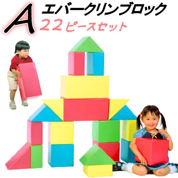 子ども用おもちゃ EVA樹脂製【エバークリンブロック Aセット】食品衛生法合格品 知育玩具
