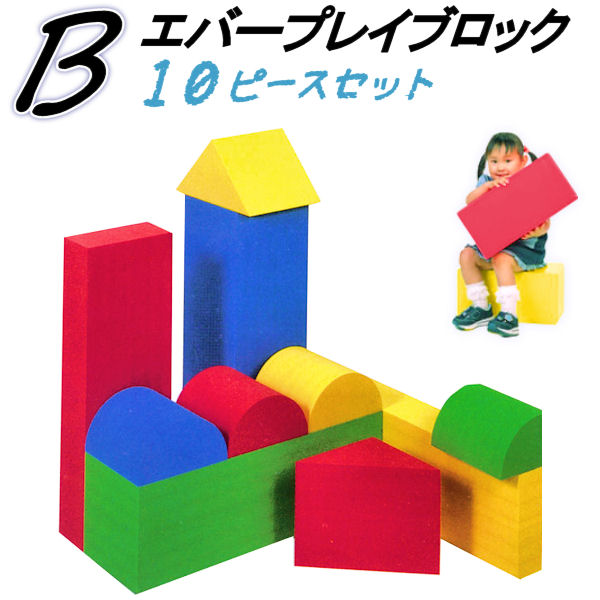 子ども用おもちゃ EVA樹脂製【エバープレイブロック Bセット 10ピース】食品衛生法合格品 知育玩具