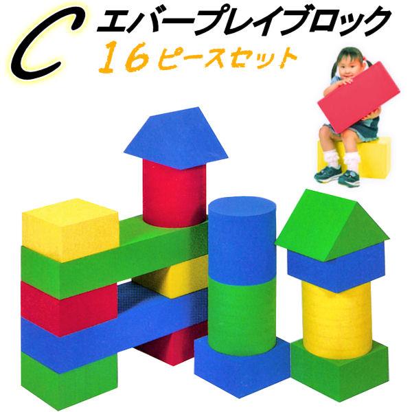 子ども用おもちゃ EVA樹脂製【エバープレイブロック Cセット 16ピース】食品衛生法合格品 知育玩具