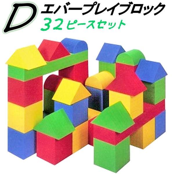 子ども用おもちゃ EVA樹脂製【エバープレイブロック Dセット 32ピース】食品衛生法合格品 知育玩具