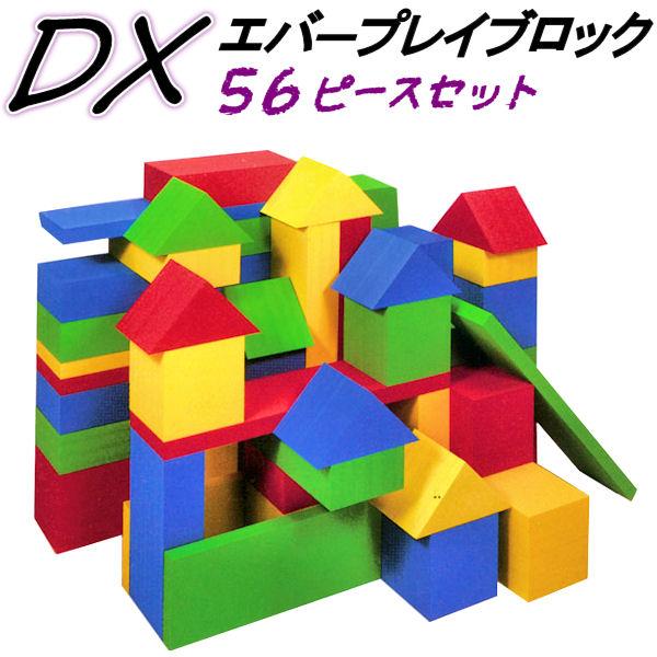 子ども用おもちゃ EVA樹脂製【エバープレイブロック DXセット 56ピース】食品衛生法合格品 知育玩具