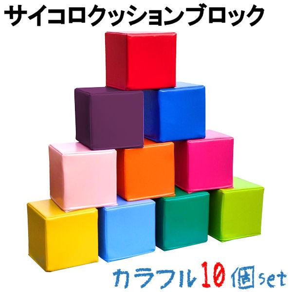 子ども用おもちゃ ウレタン製【サイコロクッションブロック カラフル10個セット】