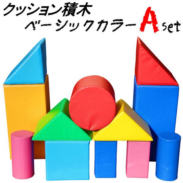 オンラインショップ 安心の日本製 カラフルでかわいい☆中身はやわらかいウレタンだから小さなお子様でも安心 子ども用おもちゃ 高品質 ウレタン製 クッション積木 Aセット ベーシックカラー
