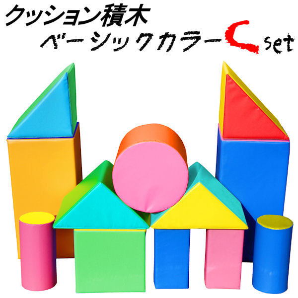 安心の日本製 春の新作 カラフルでかわいい☆中身はやわらかいウレタンだから小さなお子様でも安心 子ども用おもちゃ ウレタン製 予約販売 Cセット ツートンカラー クッション積木
