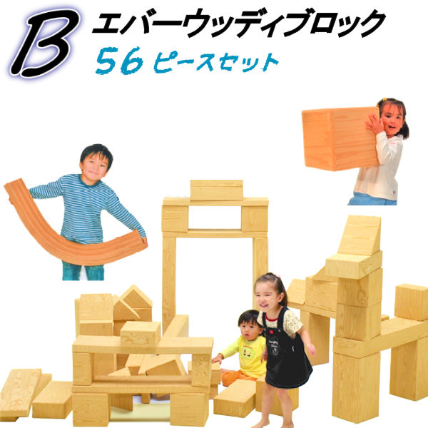 子ども用おもちゃ EVA樹脂製【エバーウッディブロック Bセット】食品衛生法合格品 知育玩具