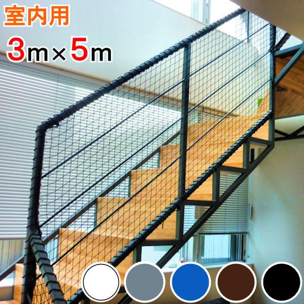 室内の階段 手すりなどの転落防止に 選べるカラー全5色 格安店 転落防止ネット 室内用 3m×5m TN-90-6024 ブルー ブラウン 年中無休 ブラック網目37.5mm シルバーグレー ポリエチレン製 ホワイト