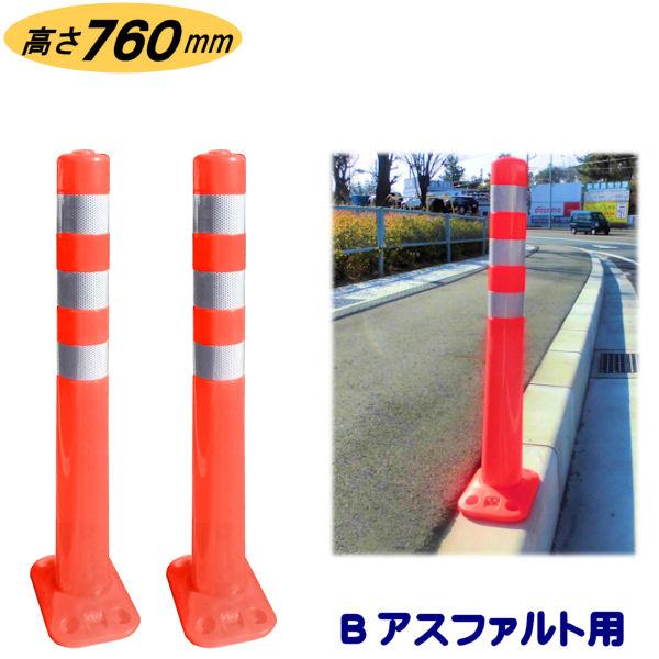 車線分離標 【ソフトコーンM ベースタイプ H760 B アスファルト用】 2本セット 赤色