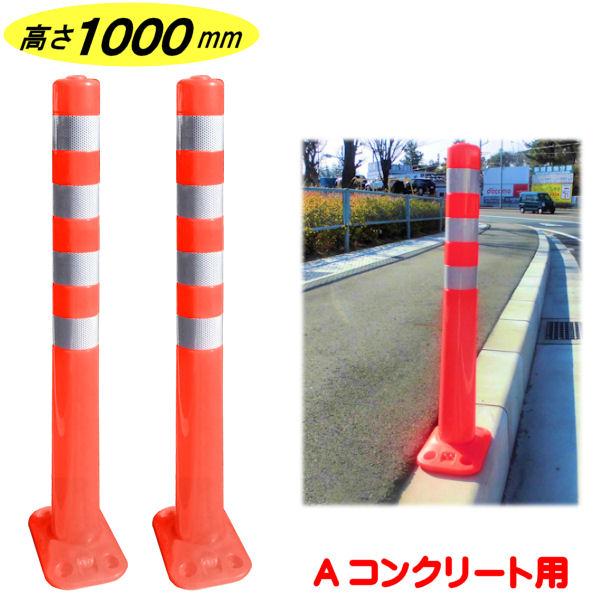 車線分離標 【ソフトコーンM ベースタイプ H1000 A コンクリート用】 2本セット 赤色