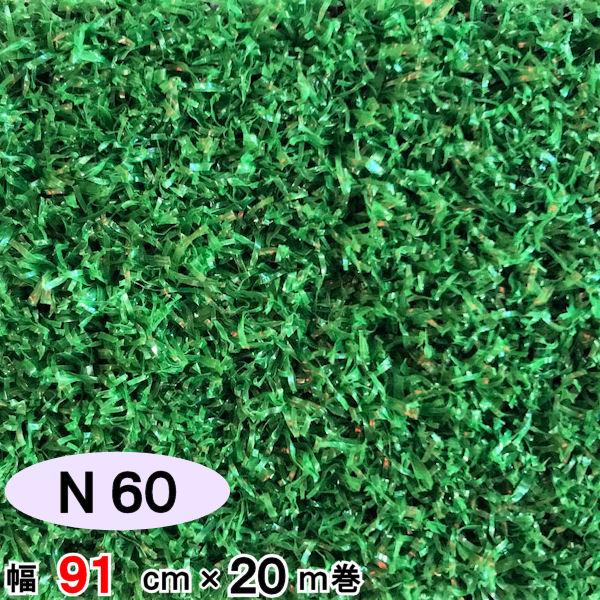 最新コレックション 人工芝 N60 N60 幅91cm×20m巻エコバルコターフ 芝丈6mm 人工芝 芝丈6mm, シベトロムラ:6a8864b2 --- supercanaltv.zonalivresh.dominiotemporario.com
