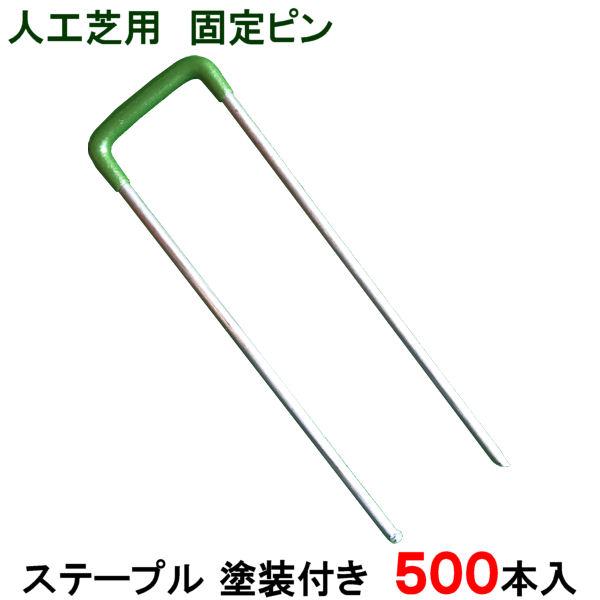 人工芝を土に固定するときに使用するピンザクザク突き刺して止めるだけなので簡単 訳あり 人工芝用 5☆好評 ステープル 塗装付き 500本入