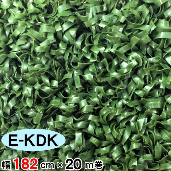 人工芝 【E-KDK 幅183cm×20m巻】セーフティターフ 芝丈13mm 業務用