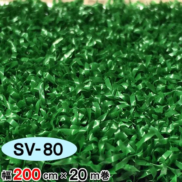 テニスコートや運動場に クッション性抜群 安心の国産品 人工芝 SV-80 1着でも送料無料 幅200cm×20m巻 お買得 業務用 セーフティターフ 芝丈8mm