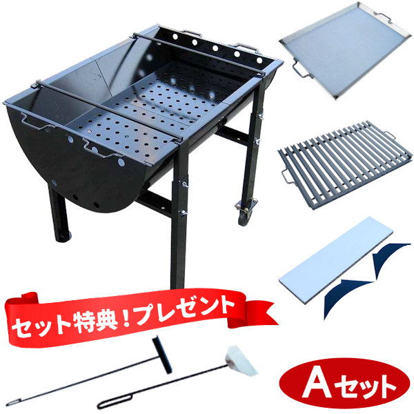おすすめセット 【BBQコンロ900型 4点 Aセット】コンロ900型+鉄板(中)+アングル焼台+ステンレス補助棚