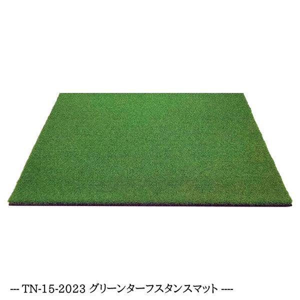 本格派!ゴルフ練習用マット 【グリーンターフスタンスマット TN-15-2023】100cm×100cm