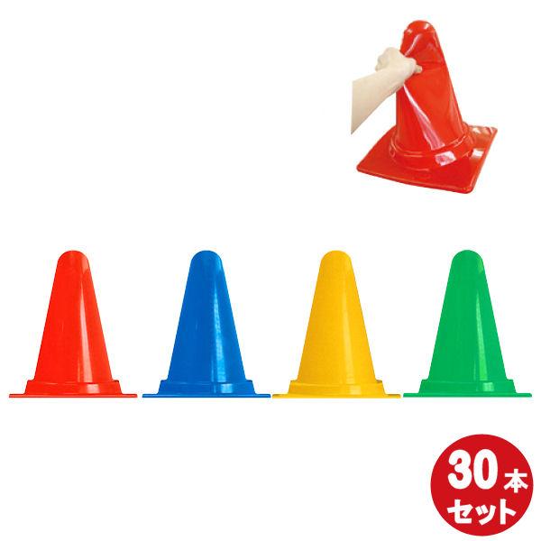 【ミニミニコーンEVA 30本セット 赤 青 黄 緑】 MMCR MMCB MMCG MMCY 高さ300 PE素材
