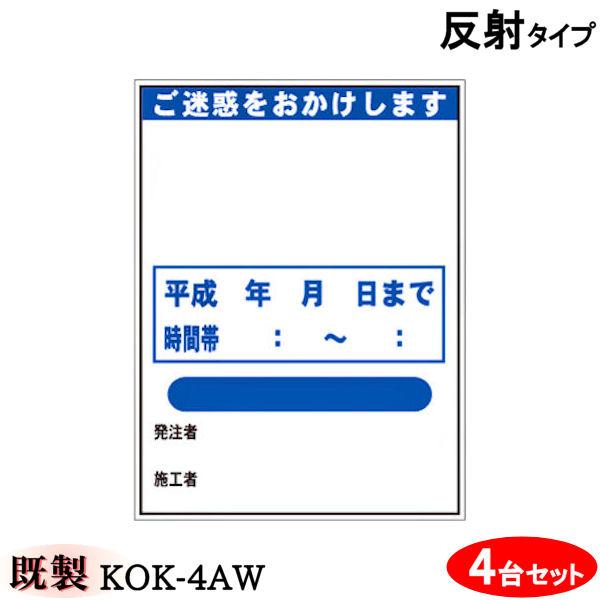国交省推奨型工事看板 【既製 KOK-4AW 反射タイプ】 4台セット路上工事看板 800mm×1200mm 鉄枠付き