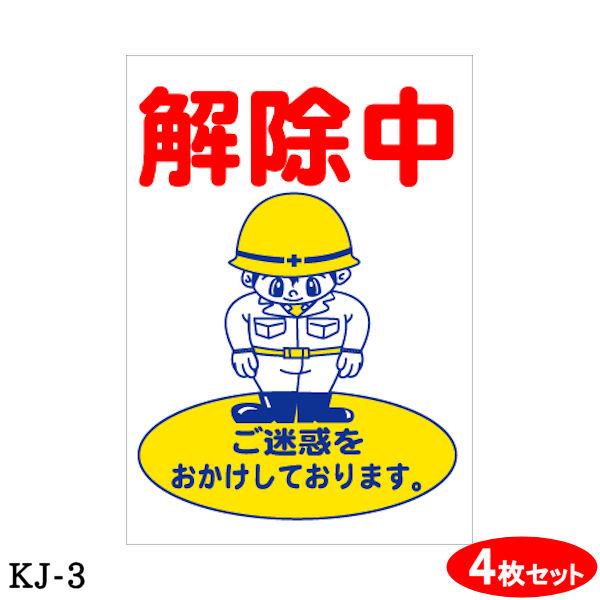 【増税前のスーパーSALE★ポイント最大30倍 9/4~9/11】【解除中マグネット KJ-3】 4枚セット