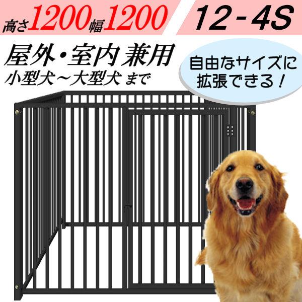 【犬 ゲージ 大型 サークル】スチール製 グレー 12-4S トールタイプ パネル4枚組 高さ1200×W1200×D1250mm