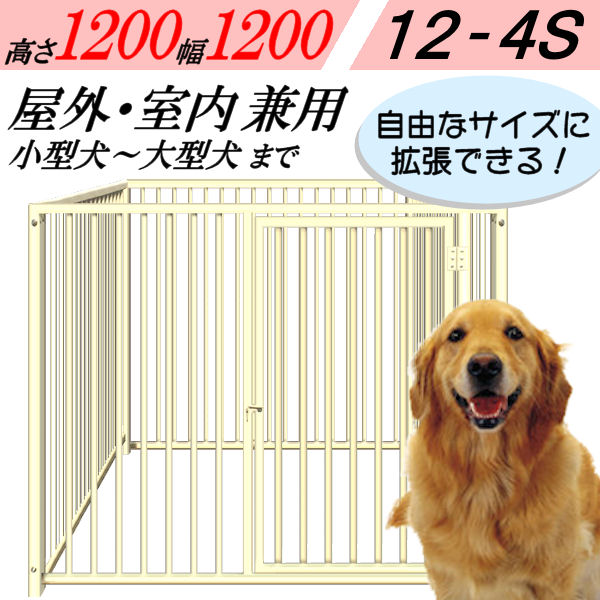 犬のサークル 4枚組パネルセット【スチール製 12-4S アイボリー 屋根なし】高さ1200×W1200×D1250mm トールタイプ屋外・室内 兼用 安心の国内生産