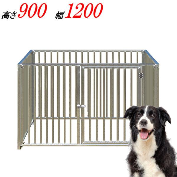犬のサークル 4枚組パネルセット【アルミ製 9-4A 屋根なし】高さ900×W1200×D1250mm屋外・室内 兼用犬 ケージ ゲージ サークル 大型 大型犬 屋外 外 外用 犬用 小屋 広い 高い 大きい 頑丈 丈夫 ペット 中型犬 小型犬