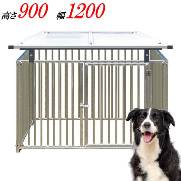 大型犬も余裕 軽量 シンプル設計 飛出し防止 初売り 日差しや雨風も安心 犬のサークル 4枚組パネルセット 屋根付き 高さ900×W1200×D1250mm屋外 9-4AY 室内 アルミ製 兼用 流行のアイテム