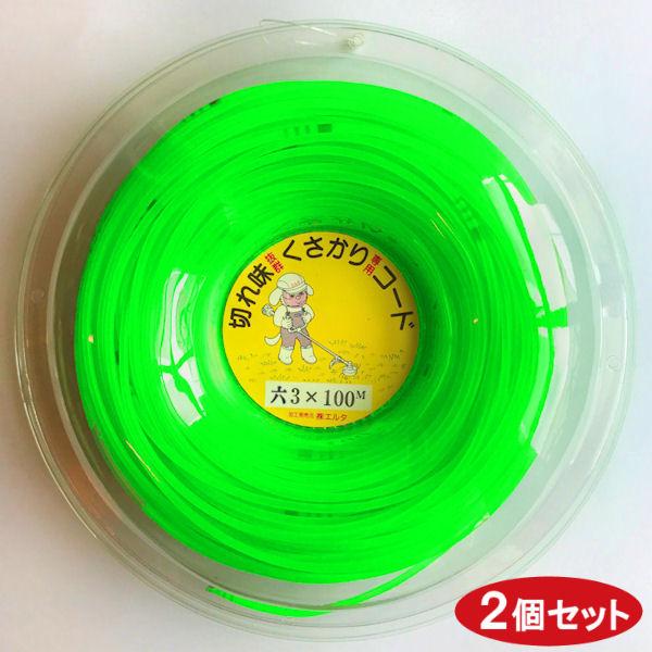 【六角 約3.0mm×100m 黄緑色 スクリュー】草刈用 ナイロンコード 2個セットスプール巻 草刈機 刈払機 草刈 刈払 ナイロンカッター