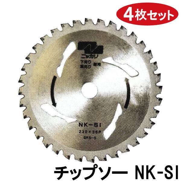 草刈機用 刈払機用 チップソー NK-SI刈刃 4枚セット 日本製 ニッカリ
