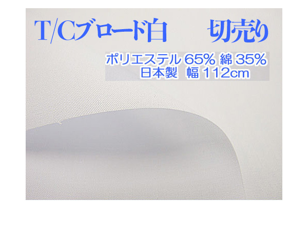 メール便4mまでOK T C ブロード 白 生地 t ●日本正規品● c Cブロード生地 208本 1m単位特価 112cm幅 大特価 布地 tc 爆安プライス