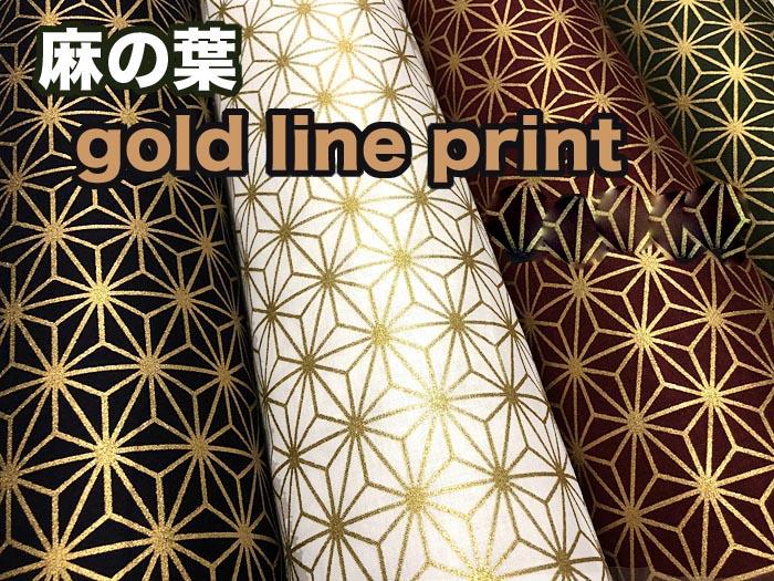 超人気 和柄 布 ☆最安値に挑戦 生地 和 の布 和柄生地 麻の葉 シリーズ line print 和調 シーチング gold