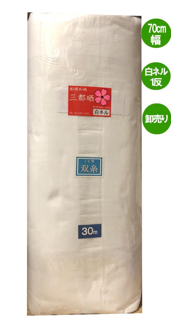 【送料無料】600番 白ネル1反(約30m) 卸売り 特価 二巾(70cm)16号 双糸 02P03Dec16