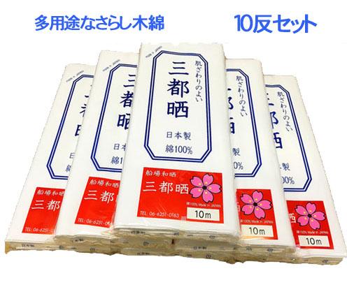 【さらし 】  晒し 小巾木綿 10m (33cm幅) 10反セット卸販売  02P03Dec16