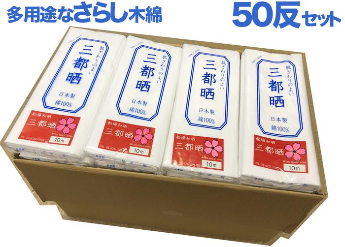 【さらし 【さらし 【さらし 送料無料】 晒し 小巾木綿 10m (33cm幅) 50反セット卸販売 02P03Dec16 2a6
