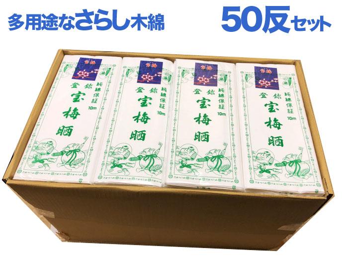【さらし 送料無料】 晒し 小巾木綿 10m (34cm幅) 50反セット卸販売  02P03Dec16