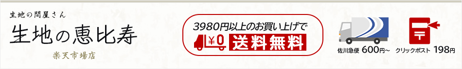 生地の恵比寿 楽天市場店:よい生地をよい価格で!